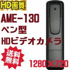 ペン型HDビデオカメラ「AME-130」HDMI端子搭載高画質・多機能モデル 小型カメラ 送料無料