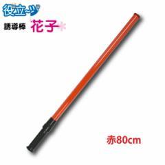 誘導灯 誘導棒 花子 80cmタイプ (赤色LED発光)