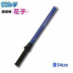 誘導灯 誘導棒 パトロール 安全パトロール 「誘導棒花子 54cmタイプ (青色LED発光)」