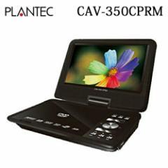 【送料無料】CAV-350CPRM フリフリ 機能搭載 9インチワイド TFT液晶画面搭載 CPRM対応 ポータブル DVDプレーヤー