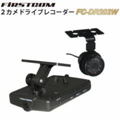 FC-DR202W FIRSTCOM(ファーストコム)  2画面録画ドライブレコーダー「FC-DR202W」 送料無料