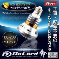 OnLord オンロード 電球型 防犯カメラ ベイシックタイプ「BC-200」【送料無料】