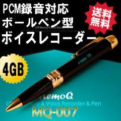 【送料無料】「MQ-007」4GB (MQ-007-PCM) ボイスレコーダー 高音質 4GB内蔵メモリ搭載 PCM録音対応多機能ペン型ボイスレコーダー