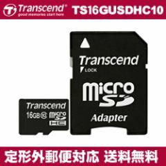 【定形外郵便送料無料】Transcend トランセンド class10 microSDカード 16GB 「TS16GUSDHC10」