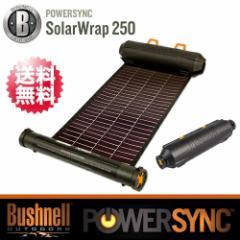 【Bushnell(ブッシュネル)】【POWERSYNC】ロール式携帯型ソーラーパネル 「ソーラーラップ250(SOLAR WRAP250)PP1025」【送料無料】【正規