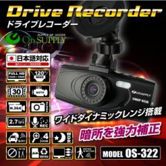 ★★ WDR 動体検知 フルハイビジョン ドライブレコーダー 「OS-322」【送料無料】