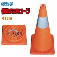 カラーコーン 伸縮 反射帯つき 伸縮式三角コーン オレンジ(高さ41cm)