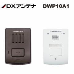 【送料無料】ワイヤレスインターホン ドアホン ドアチャイム DXアンテナ社製 親機 + 玄関子機(DWG10A1)セット「DWP10A1」HC-10-B後継機