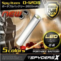大容量 ポータブルバッテリー 充電器 LEDライト シルバー スパイダーズX 「O-120S」