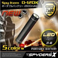 大容量 ポータブルバッテリー 充電器 LEDライト ブラック スパイダーズX 「O-120K」