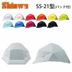 進和 ( SHINWA ) ABS樹脂 ラチェット式調節 作業用 スタイリッシュ ヘルメット  KAスチロール パッド付 【カクメット SS-21型 K-1-P式R