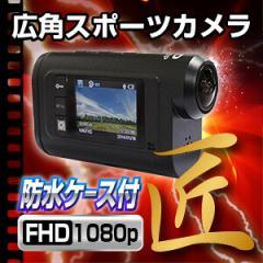 防水ケース 付属 多機能 アクションカム ウェアラブル カメラ ヘルメット 広角スポーツカメラ 「Highlander(ハイランダー)」NCS02380132-