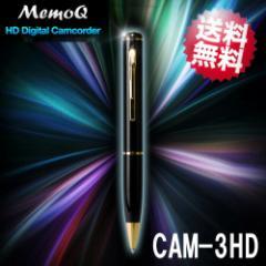 【送料無料】ペン型ビデオカメラ 小型カメラ 高画質 小型カメラ 動体検知 ボールペン型ビデオカメラ CAM-3HD【MicroSDカード16GB付き】