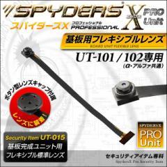 標準小型レンズ UT-101 UT-102 UT-101α UT-102α スパイダーズX PRO 「UT-015」