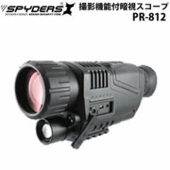 デジカメ 光学5倍 暗視スコープ ナイトビジョン スパイダーズX PRO「 PR-812 」 【送料無料】