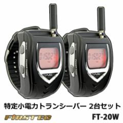 F.R.C 免許・資格不要 腕時計型の特定小電力トランシーバー 2台セット「FT-20W」(FT-20WW) FRC FIRSTEC【送料無料】