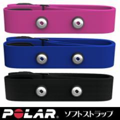 【POLAR(ポラール)】心拍ベルト用 ソフトストラップ(XS-S,M-XXL,XXXLサイズ) カラー:ブラックのみ【国内正規品】