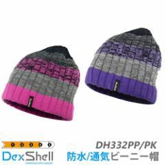 【防水ビーニー帽】DexShell デックスシェル 防水 通気「ピンクグラデーション(DH332N-PK)」「パープルグラデーション(DH332N-PP)」