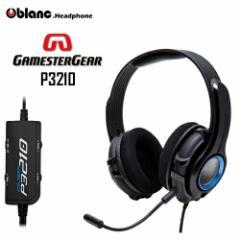 【Oblanc(オブラン)】GamesterGear Playstation3 & パソコン用 ゲーミング ヘッドセット 2.1ch ヘッドホン ヘッドフォン 「P3210」