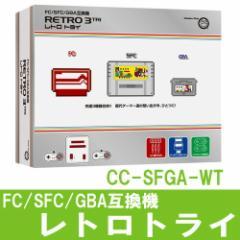 【CC-SFGA-WT】 FC/SFC/GBA互換機 レトロ3 (トライ) ファミコン スーパーファミコン ゲームボーイアドバンス 3in1互換機【送料無料】