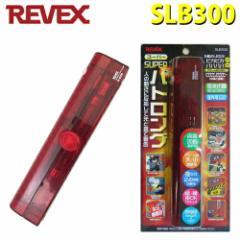 リーベックス 人感センサー搭載LEDライト&アラーム スーパーパトロング「SLB300」防犯アラーム 警戒アラーム REVEX