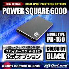 【OnLoad(オンロード)】6000mAh ポータブルバッテリー モバイル充電器「PowerSquare6000 (PB-160B) ブラック」
