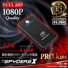 充電器型 小型カメラ ポータブルバッテリー 暗視補正 LEDライト スパイダーズX 「 A-640B (ナイトブラック) 」 【送料無料】