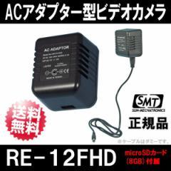 高画質ACアダプター型ビデオカメラ「RE-12FHD」