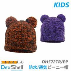 防水・通気 子供用 ツインポンポン付き ビーニー帽「DH572-TR:オレンジ」「DH572-PP:パープル」」 【DexShell(デックスシェル)】
