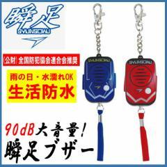 瞬足ブザー ブルー レッド 生活防水 防犯ブザー かわいい 警報ブザー 90dB 大音量 ランドセル装着可能