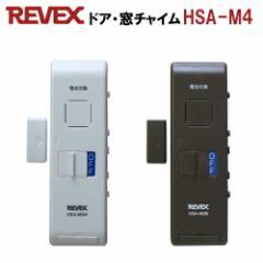 ドア・窓チャイム「HSA-M4W:ホワイト」「HSA-M4B...
