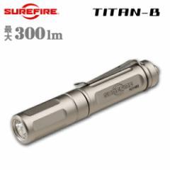 【SUREFIRE(シュアファイア)】MAX300ルーメン LEDフラッシュライト  キーチェーンライト タイタン 「TITAN-B」