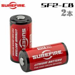 【SUREFIRE(シュアファイア)】ハンディライト用 純正リチウムバッテリー(SF123A)2本セット「SF2-CB」