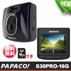 【PAPAGO!(パパゴ)】SONY製 Exmor CMOSセンサー搭載 ドライブレコーダー「GoSafe S30PRO (S30PRO-16G)」