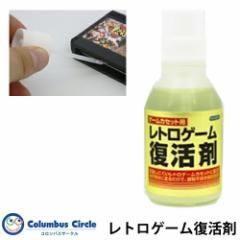 レトロゲーム復活剤(ゲームカセット用)「CC-RGFZ-WT」コロンバスサークル【国内正規品】