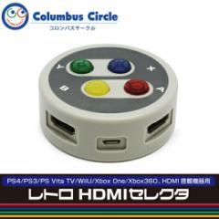 スーパーファミコン コントローラー A/B/X/Yボタン型 レトロ HDMI セレクタ「CC-RHDS-GR」