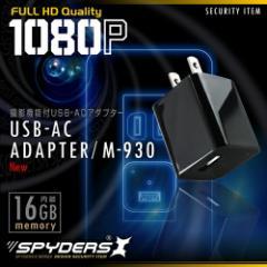 充電不要!16GB内蔵メモリー搭載 USB-ACアダプター型ビデオカメラ スパイダーズX 「 M-930 」【送料無料】