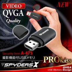 ミニUSBメモリ型 32GB対応 ビデオカメラ スパイダーズX 「 A-475 」