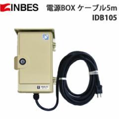 【INBES(インベス)】IW30 屋外設置用 AC100Vコン...