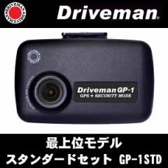 【Driveman/ドライブマン】 警察仕様 ドライブレコーダー GP-1 2K スタンダードセット 「 GP-1STD 」