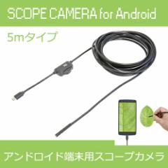 アンドロイド端末用スネークカメラ 5m「ISSCFA5M」スネイクカメラ 内視鏡型スコープカメラ 点検カメラ フレシキブルカメラ