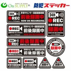 防犯カメラやダミーカメラの効果UPに防犯シール セキュリティステッカー「停車中センサー録画装置搭載」 (OS-402)