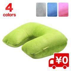 【レビューを書いて送料無料】ネック ピロー 旅行 枕 携帯型 折り畳み トラベル エアー 洗えるカバー