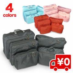 【レビューで送料無料】 アレンジケース・インナーバッグ 5点セット 旅行・スーツケース・整理整頓 日用品雑貨・文房具・手芸 旅行用品