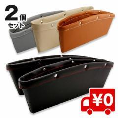2個セット 車 スリムサイドポケット シートサイド収納 サイドポケット 車用品 ホルダー