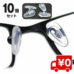 10個セット メガネ 鼻パッド シリコン メガネずり落ち防止 パッド 眼鏡 鼻あて ズレ防止 ノーズパッド ネジタイプ