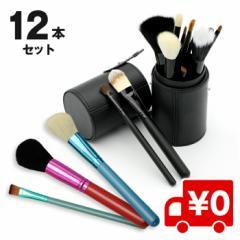 【レビューで送料無料】メイクブラシ セット 専用 収納 ケース付き 12本セット 選べる4色 スタンド 携帯 ポーチ 化粧筆