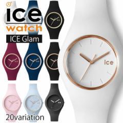 ice watch アイスウォッチ レディース メンズ ユニセックス 腕時計 クオーツ ウォッチ フォーマル