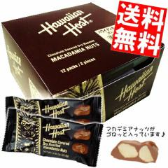 【送料無料】 ハワイアン・ホースト マカデミアナッツチョコレートTIKI バー(2粒) 25.5g×12袋