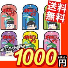 【訳あり送料無料】味覚糖 30gおそ松さんグミ 10袋入[マスカット味][期限間近2017年3月]